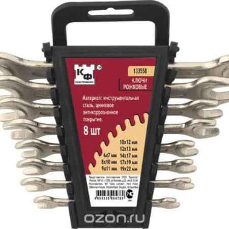Купить Набор рожковых ключей КонтрФорс, 6-22 мм, 8 шт
