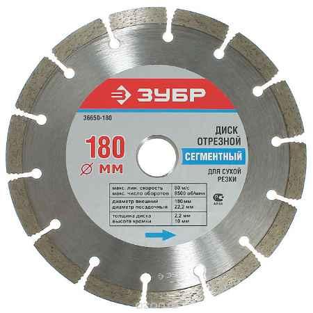 Купить ЗУБР сегментный отрезной алмазный круг, 22,2х180 мм