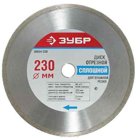 Купить ЗУБР сплошной отрезной алмазный круг, 22,2х230 мм