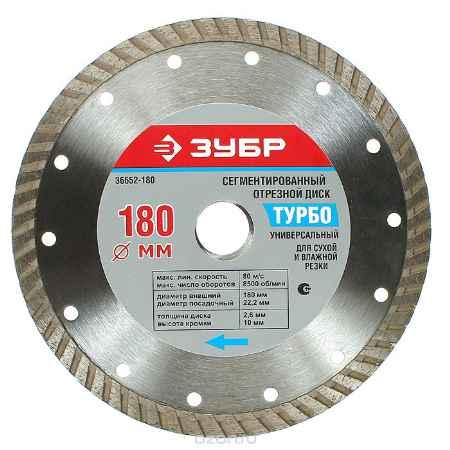 Купить ЗУБР Турбо сегментированный отрезной алмазный круг, универсальный, 22,2х180 мм