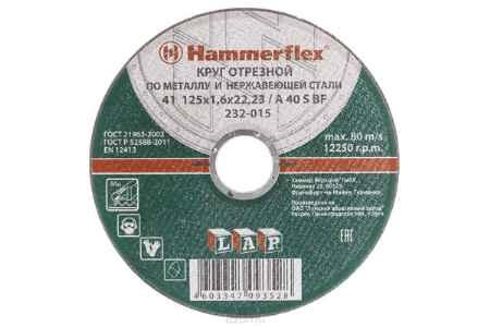 Купить Круг отрезной Hammer Flex 232-015 по металлу и нержавеющей стали A 40 S BF / 125 x 1.6 x 22,24