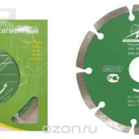 Купить Диск алмазный сегментный Мамонт, сухая резка, высокопрочный, 125 х 22,2 мм
