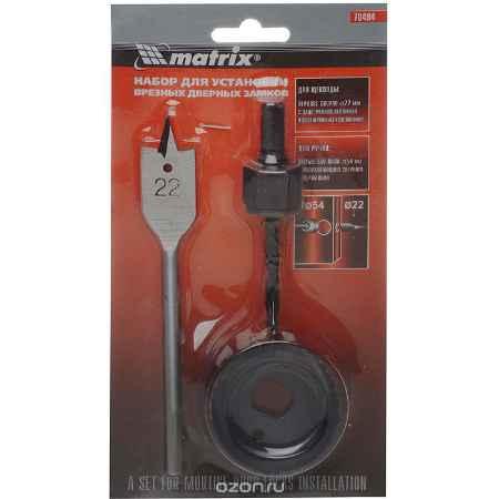 Купить Набор для установки врезных замков Matrix, 54 мм и 22 мм. 70494