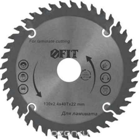 Купить Диск пильный по ламинату FIT, 200 х 30 х 48 T. 37778