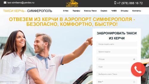 Услуги такси из Керчи в Симферополь от kerch.simferopol-aeroport.taxi
